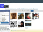 Бесплатные знакомства в Анадыре и области. Бесплатный сайт знакомств, Анадырь онлайн.