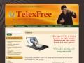 Заработок в Интернете с компанией TelexFREE (Якутия, г. Якутск, Тел.: +7 (965) 795 24 28)