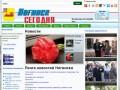 Город Ногинск. Новости, афиша, справочники, история, достопримечательности.