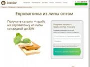 Евровагонка из липы оптом с доставкой по всей России от производителя