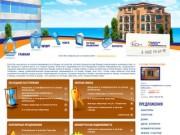 Недвижимость Крыма – продажа недвижимости в Крыму – продажа квартир в Крыму