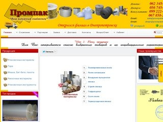 ООО «Пром Пак» = тара для упаковки, упаковочные материалы от ПромПак, упаковочные инструменты (Украина)