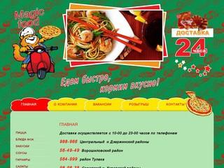Доставка пиццы на дом в Волгограде бесплатно – оперативная бесплатная доставка пиццы от
