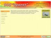 Рекламная компания ОРИЕНТ