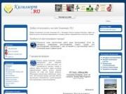 Кизилюрт.RU - Информационный портал города Кизилюрт, Республика Дагестан - Кизилюрт.RU