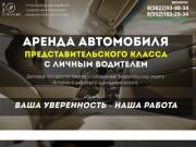 Аренда автомобиля с личным водителем в Томске