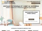 Гостиница 'У Татьяны', Сахалинская область, пгт Ноглики.