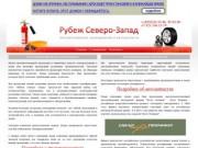 """ООО """"Рубеж Северо-Запад"""""""