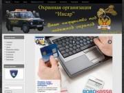 """ООО Охранная организация """"Инсар"""""""