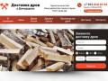 Дрова в Домодедово. Купить березовые колотые дрова с доставкой