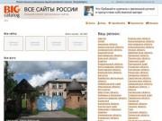 Большой каталог региональных сайтов