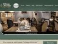Заказать услуги кейтеринга в Москве не составит труда, если вы сразу обратитесь в Village Kitchen!