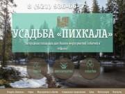 Отдых под Выборгом, снять коттедж в Ленинградской области недорого
