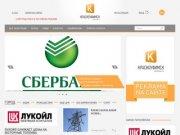 Новости Красноуфимска на портале krufnews.ru - первый сайт агрегатор новостей Красноуфимска