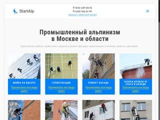 Промышленный альпинизм в Москве и московской области