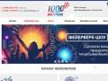 1000 залпов - Продажа оптом и в розницу фейерверков (Россия, Московская область, Москва)