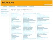 Tekhna.Ru - образовательный онлайн-проект для студентов