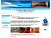 Мебель на заказ в Коломне по индивидуальным проектам (Московская область, г. Коломна, тел. +7 (915) 253 54 78)