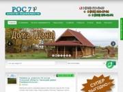 РОС7 - Агенство недвижимости в п. Зокский и Заокском районе