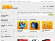 3000вольт г. Калуга — силовое оборудование и инструменты