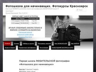 Фотошкола для начинающих. Фотокурсы Красноярск   Я не делаю из людей фотографов