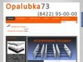 Опалубка73