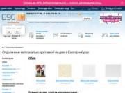 Керамическая плитка для стен. Интернет-магазин Remont.E96.ru. (Россия, Нижегородская область, Нижний Новгород)