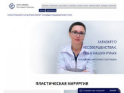 Пластический и лазерный хирург в Москве - Красавцева Екатерина Георгиевна