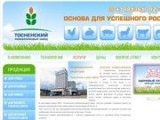 ЗАО Тосненский комбикормовый завод