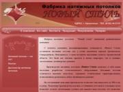 """Фабрика натяжных потолков  """"Новый стиль"""" в Северодвинске"""