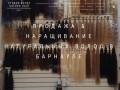 Наращивание и продажа натуральных волос в Барнауле. (Россия, Алтай, Барнаул)