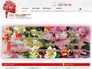 101 Букет - Доставка цветов в Красноярске - Доставка букетов в Красноярске
