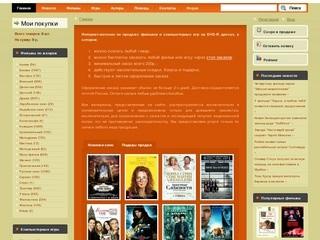 Интернет-магазин фильмов и компьютерных игр. Запись на DVD-R диски. Отправка почтой.