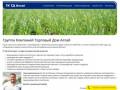 ГК ТД «Алтай» производит и оказывает сервисные услуги в сфере сельского хозяйства (Россия, Татарстан, Казань)