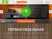 ПМК - Первая мебельная компания г. Томск