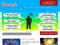 Консультации астролога в Красноярске (Россия, Красноярский край, Красноярский край)
