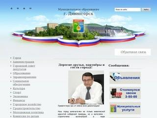 Divnogorsk-adm.ru