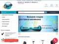 Интернет-магазин гироскутеров (Украина, Киевская область, Киев)