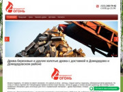 Дрова березовые и другие колотые дрова с доставкой в Домодедово и Домодедовском районе