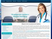 Медицинские справки на mednn.docspravka (Россия, Нижегородская область, Нижний Новгород)