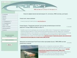 WMS система управления складом, 1С, Логистика, автоматизация склада
