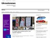 Ukrautonews.com