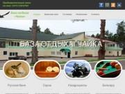 База отдыха Чайка в Киселевске, банкетные залы, баня, сауна, гостиница.