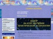 Астролог Галина Беляева