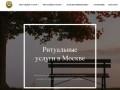 Риторг сервис - официальный сайт ритуальных услуг в Москве (Россия, Московская область, Москва)
