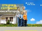 Откачка септика и выгребных ям в Бокситогорске.Ассенизаторская машина и Услуги Илососа в