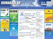 Komanda48.ru - 8 Июня