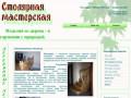 Изготовление деревянных лестниц и производство мебели из натурального дерева. (Россия, Пензенская область, Пенза)