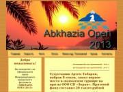 Международный шахматный фестиваль «ABKHAZIA OPEN 2011»