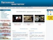 Сайт Алексея Меняйлова (Партизанская правда партизан)